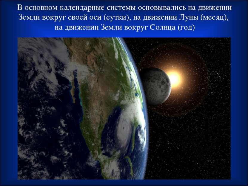 В основном календарные системы основывались на движении Земли вокруг своей ос...