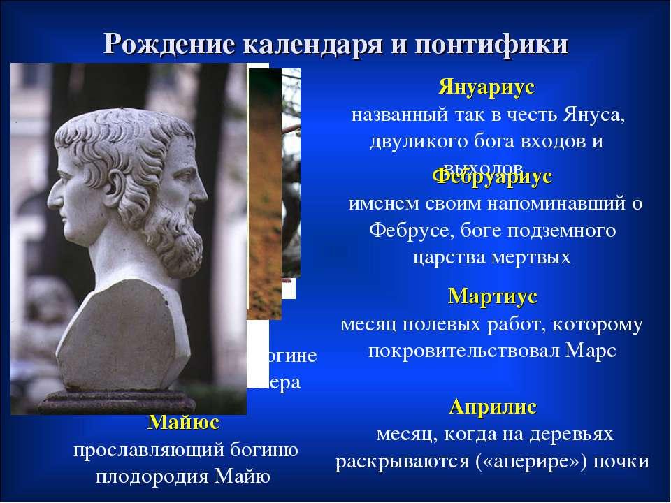 Януариус названный так в честь Януса, двуликого бога входов и выходов Рождени...