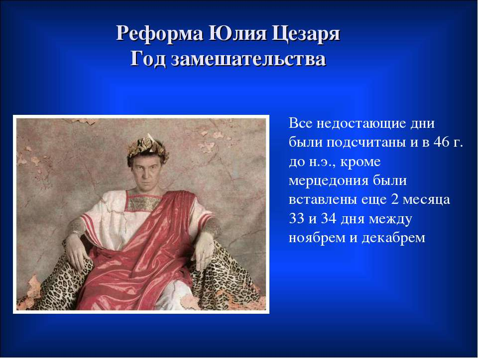 Реформа Юлия Цезаря Год замешательства Все недостающие дни были подсчитаны и ...