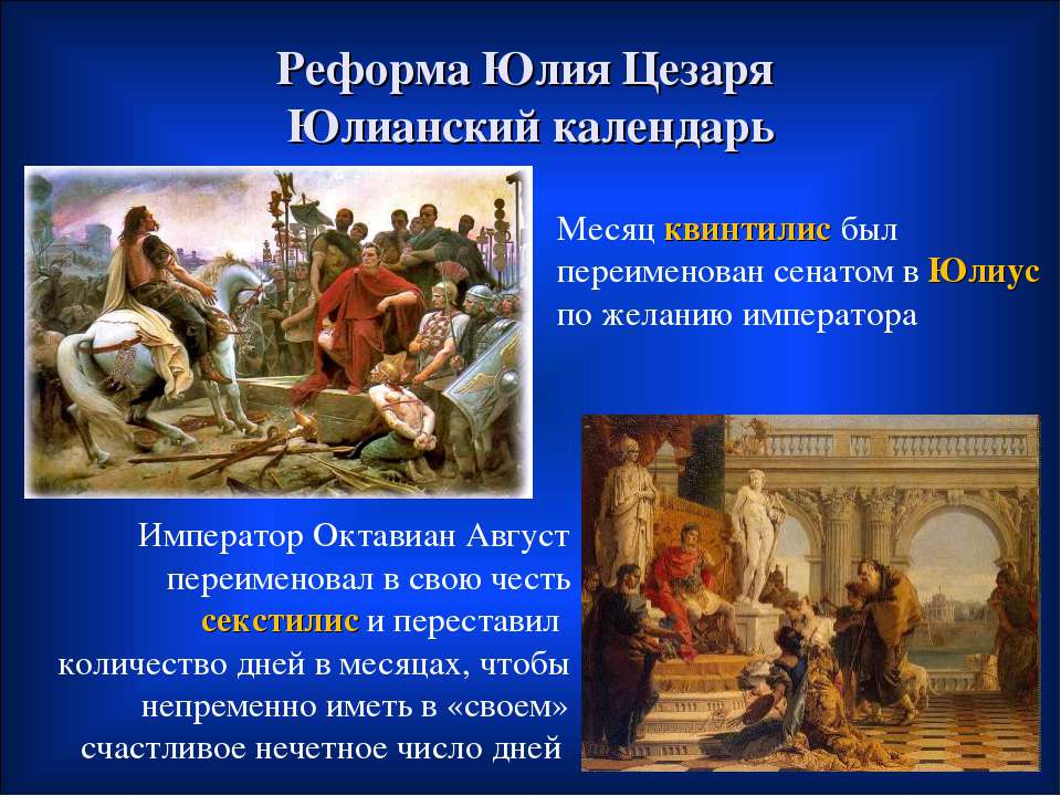 Император Октавиан Август переименовал в свою честь секстилис и переставил ко...