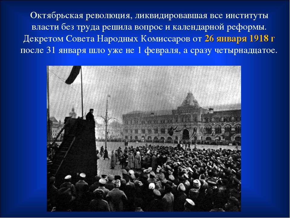 Октябрьская революция, ликвидировавшая все институты власти без труда решила ...