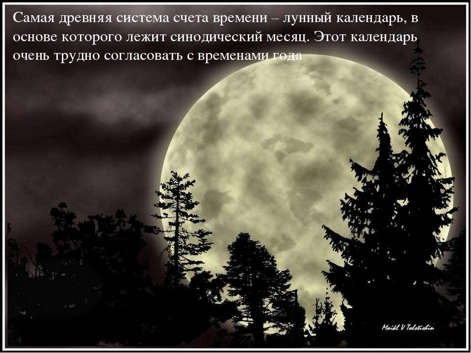 Самая древняя система счета времени – лунный календарь, в основе которого леж...