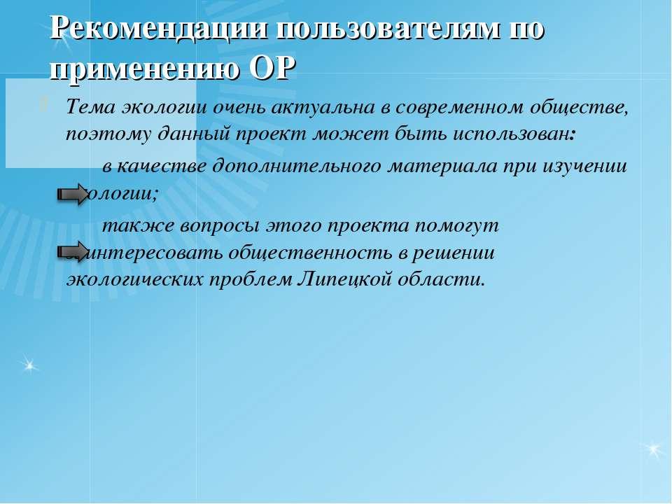 Рекомендации пользователям по применению ОР Тема экологии очень актуальна в с...