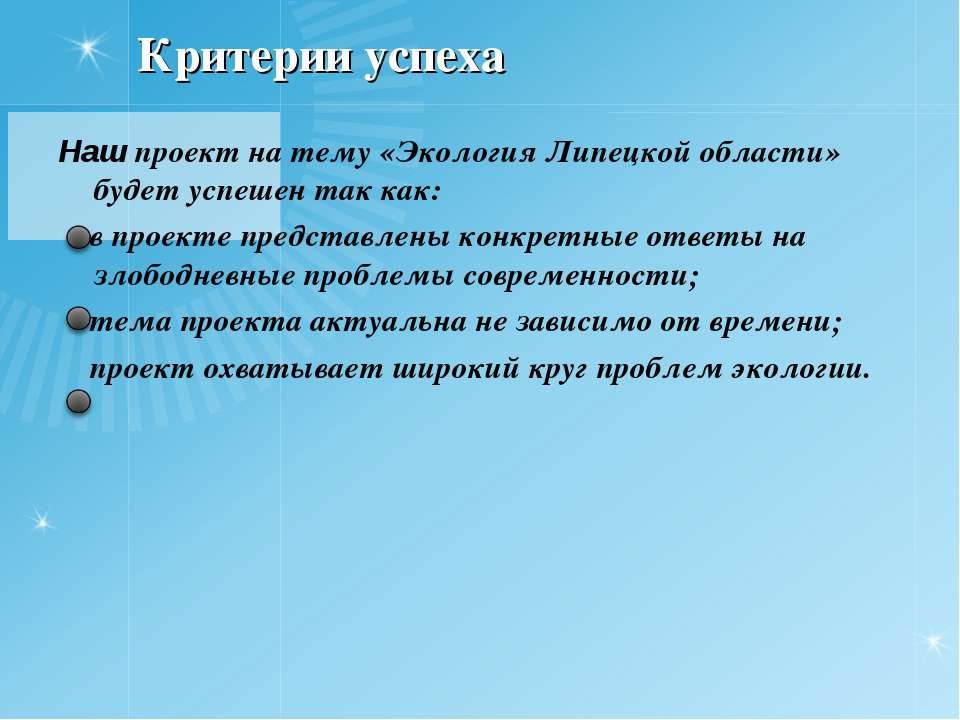 Критерии успеха Наш проект на тему «Экология Липецкой области» будет успешен ...