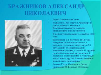 БРАЖНИКОВ АЛЕКСАНДР НИКОЛАЕВИЧ Герой Советского Союза Родился в 1920 году в г...