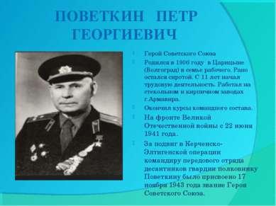ПОВЕТКИН ПЕТР ГЕОРГИЕВИЧ Герой Советского Союза Родился в 1906 году в Царицы...