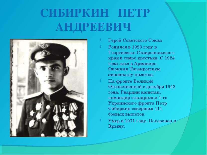 СИБИРКИН ПЕТР АНДРЕЕВИЧ Герой Советского Союза Родился в 1923 году в Георгиев...