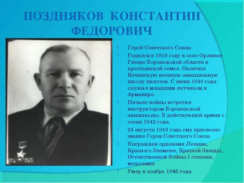 ПОЗДНЯКОВ КОНСТАНТИН ФЕДОРОВИЧ Герой Советского Союза Родился в 1916 году в ...
