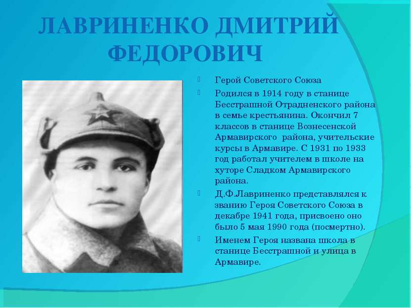 ЛАВРИНЕНКО ДМИТРИЙ ФЕДОРОВИЧ Герой Советского Союза Родился в 1914 году в ста...