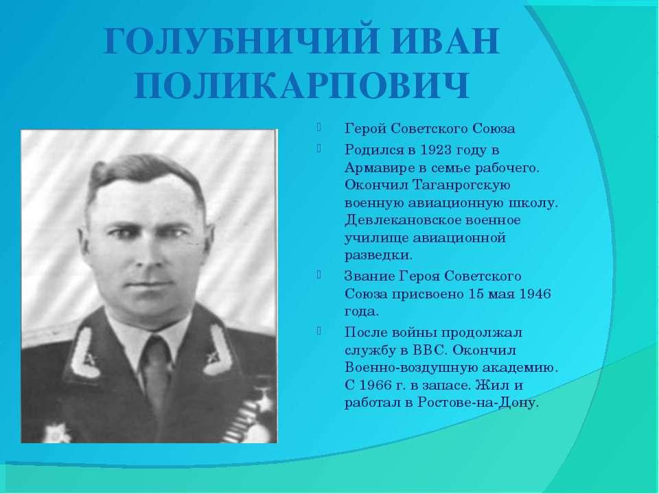 ГОЛУБНИЧИЙ ИВАН ПОЛИКАРПОВИЧ Герой Советского Союза Родился в 1923 году в Арм...