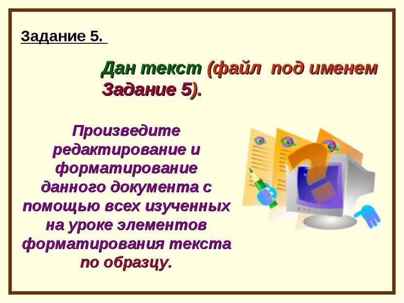 Задание 5. Дан текст (файл под именем Задание 5). Произведите редактирование ...