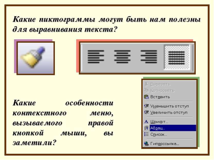 Какие пиктограммы могут быть нам полезны для выравнивания текста? Какие особе...