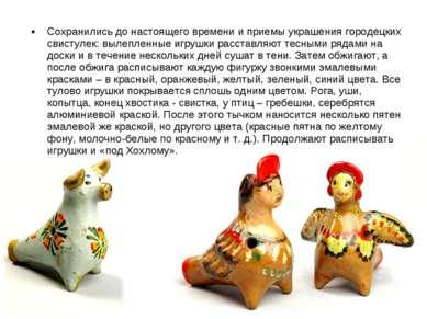 Сохранились до настоящего времени и приемы украшения городецких свистулек: вы...