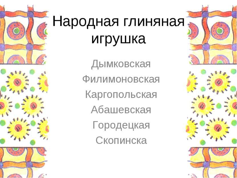Дымковская Филимоновская Каргопольская Абашевская Городецкая Скопинска Народн...