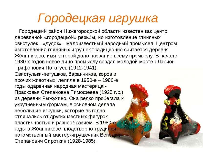 Городецкая игрушка Городецкий район Нижегородской области известен как центр ...