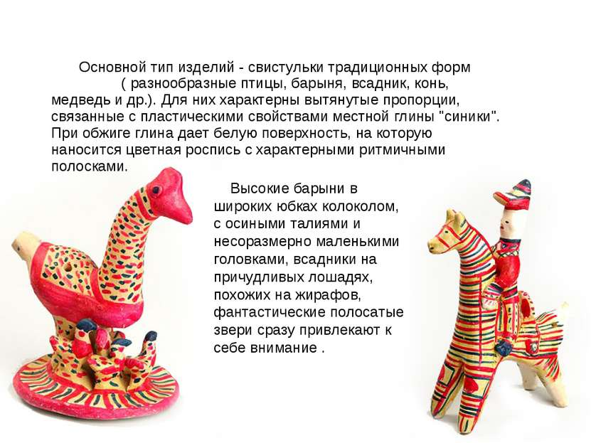 Основной тип изделий - свистульки традиционных форм ( разнообразные птицы, ба...