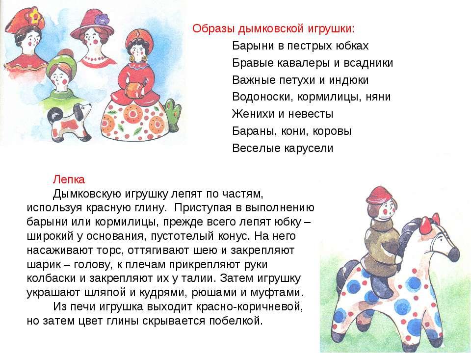Образы дымковской игрушки: Барыни в пестрых юбках Бравые кавалеры и всадники ...