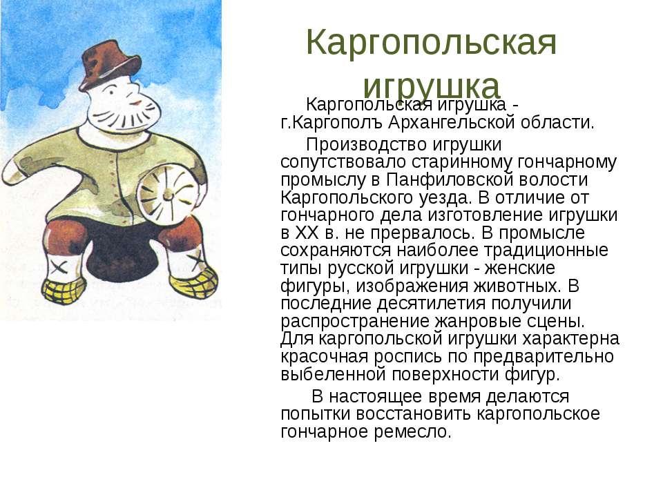 Каргопольская игрушка Каргопольская игрушка - г.Каргополъ Архангельской облас...