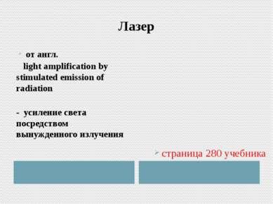 Лазер от англ. light amplification by stimulated emission of radiation - уси...