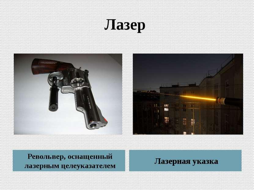 Лазер Револьвер, оснащенный лазерным целеуказателем Лазерная указка