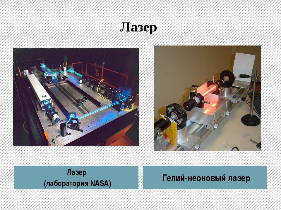 Лазер Лазер (лаборатория NASA) Гелий-неоновый лазер