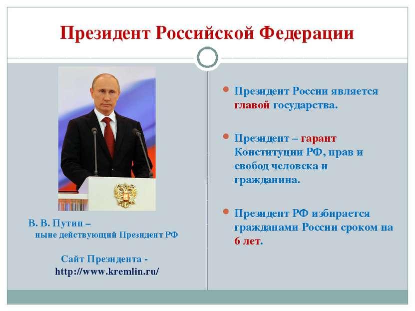 Президент Российской Федерации Президент России является главой государства. ...