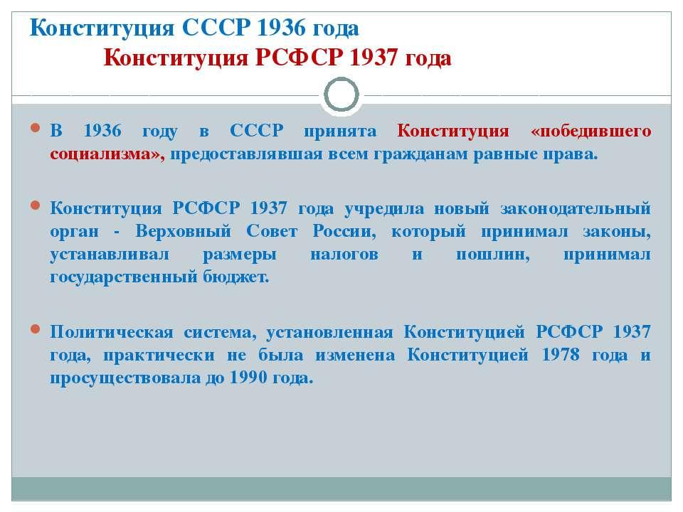 Конституция СССР 1936 года Конституция РСФСР 1937 года В 1936 году в СССР при...