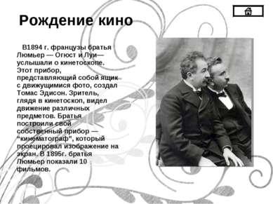 Рождение кино В1894 г. французы братья Люмьер — Огюст и Луи— услышали о кинет...