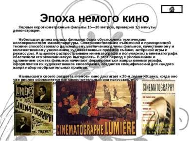 Эпоха немого кино Первые короткометражные фильмы 15—20 метров, примерно 1,5 м...