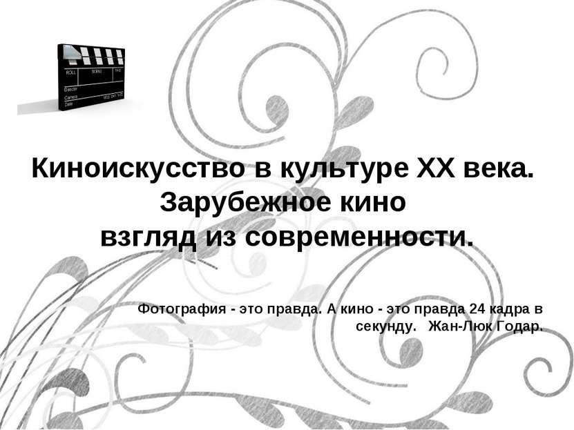 Киноискусство в культуре XX века. Зарубежное кино взгляд из современности. Фо...