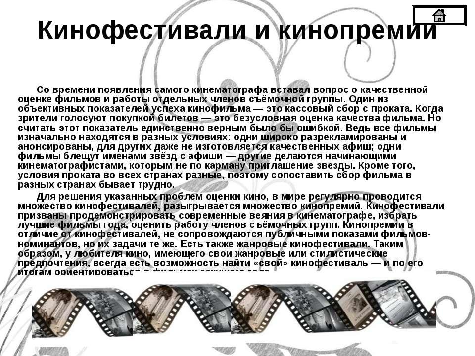 Кинофестивали и кинопремии Со времени появления самого кинематографа вставал ...