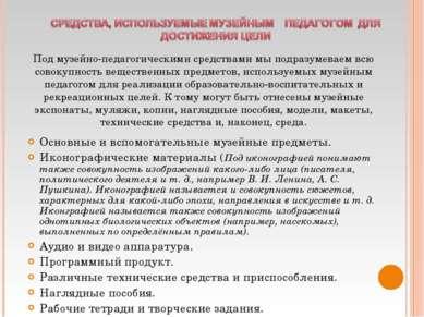 Основные и вспомогательные музейные предметы. Иконографические материалы (Под...