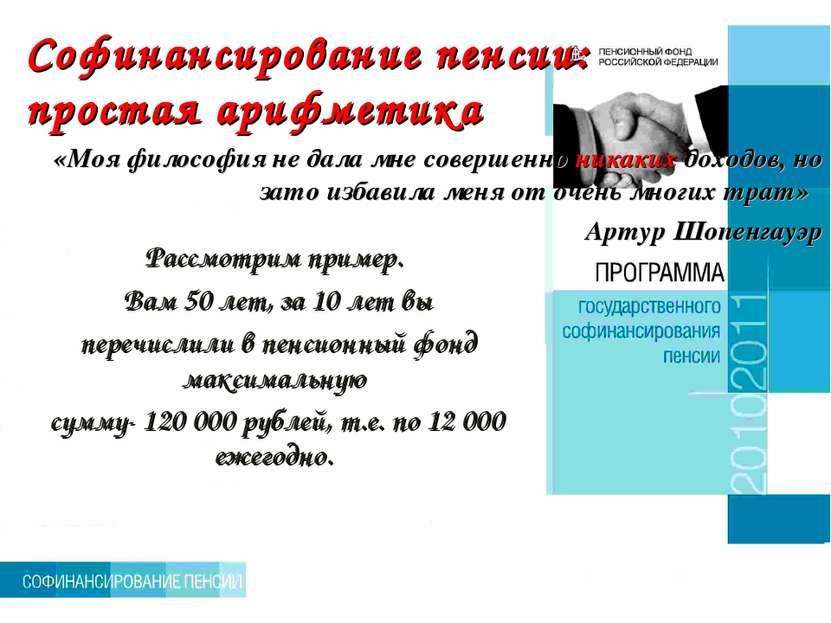 Софинансирование пенсии: простая арифметика «Моя философия не дала мне соверш...