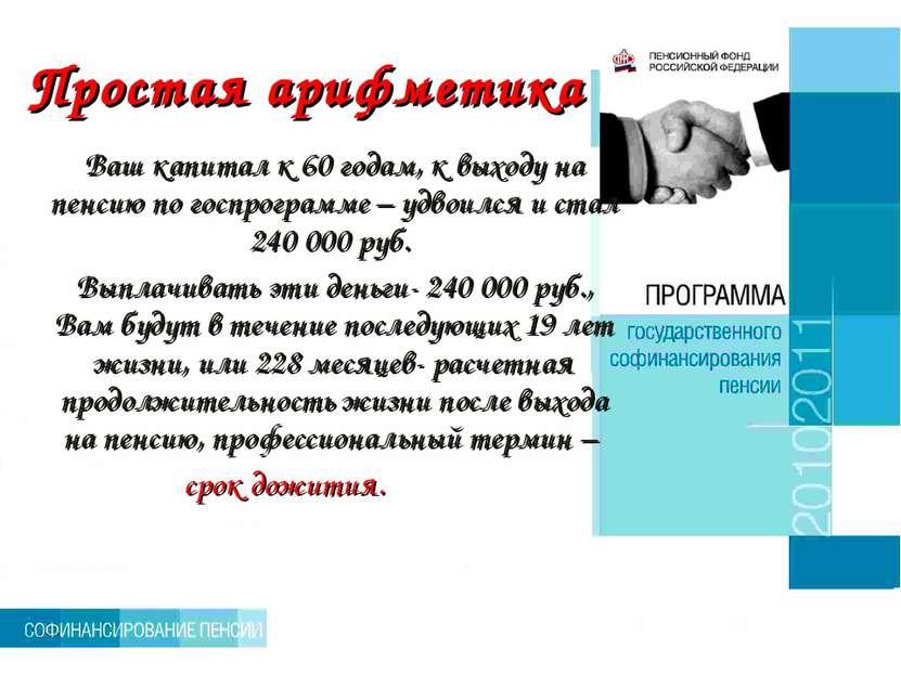 Простая арифметика Ваш капитал к 60 годам, к выходу на пенсию по госпрограмме...