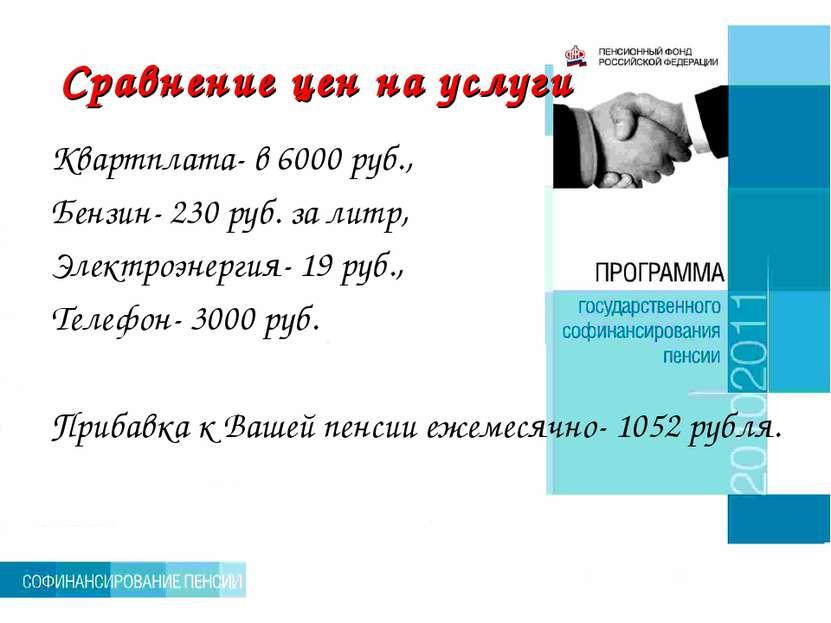 Сравнение цен на услуги Квартплата- в 6000 руб., Бензин- 230 руб. за литр, Эл...