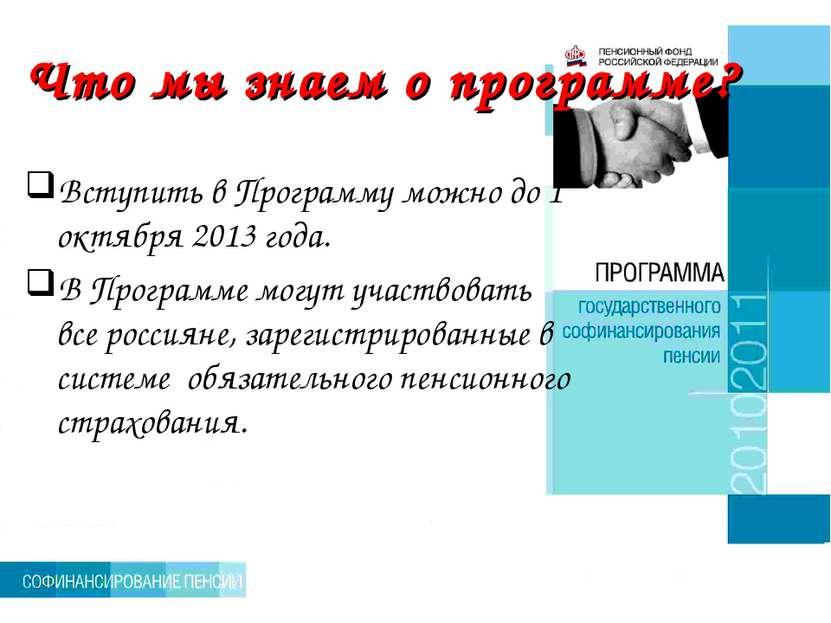 Что мы знаем о программе? Вступить в Программу можно до 1 октября 2013 года. ...