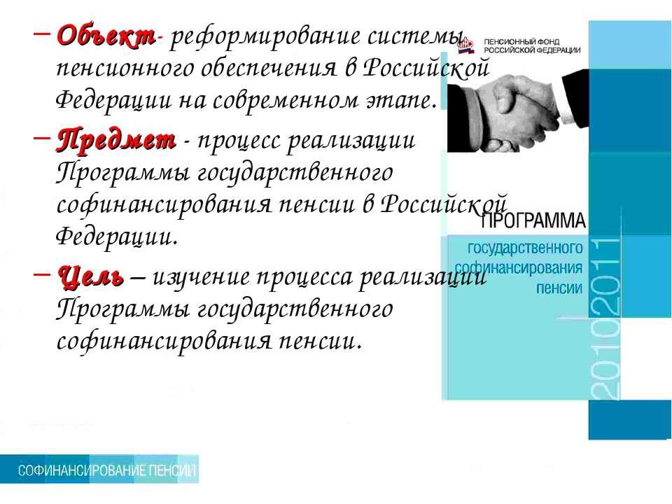 Объект- реформирование системы пенсионного обеспечения в Российской Федерации...