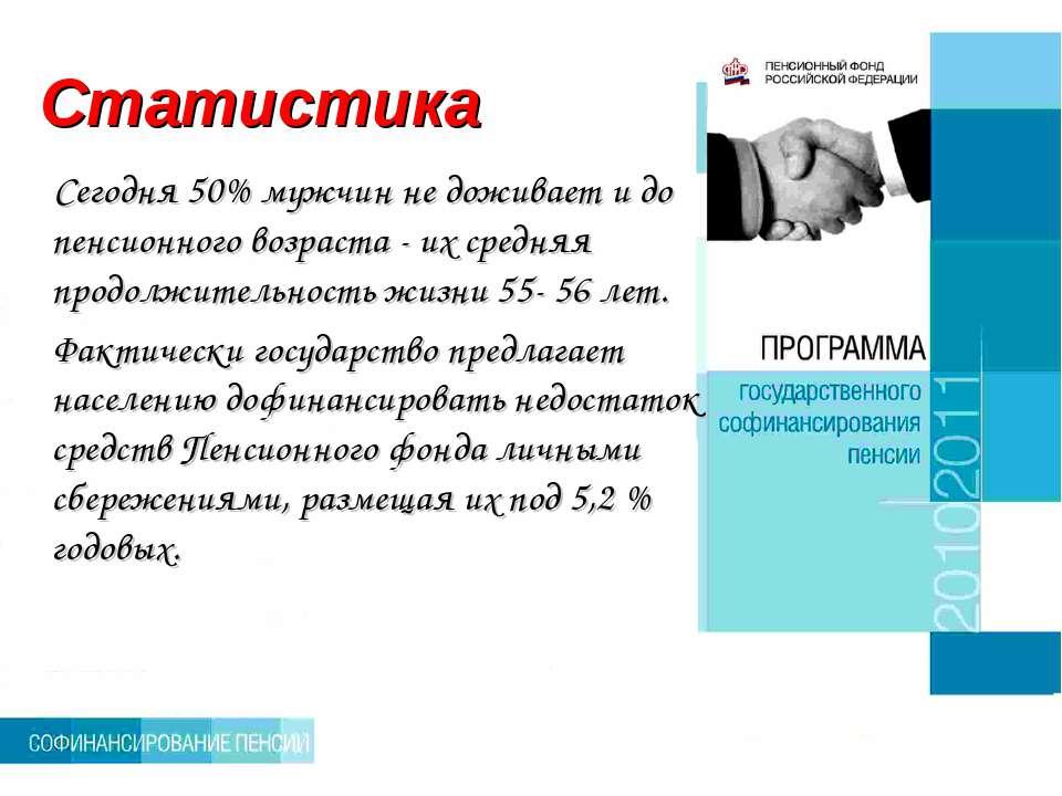 Статистика Сегодня 50% мужчин не доживает и до пенсионного возраста - их сред...