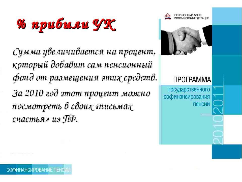 % прибыли УК Сумма увеличивается на процент, который добавит сам пенсионный ф...