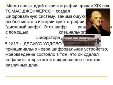 Много новых идей в криптографии принес XIX век. ТОМАС ДЖЕФФЕРСОН создал шифро...