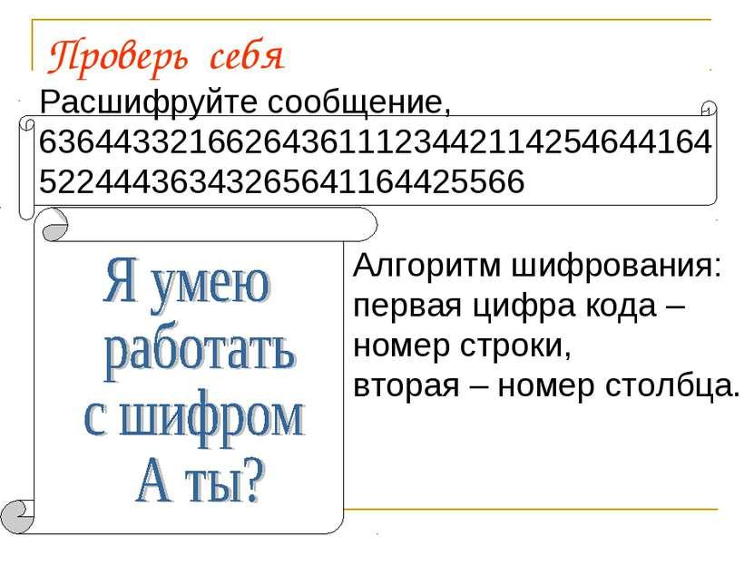 Проверь себя Алгоритм шифрования: первая цифра кода – номер строки, вторая – ...