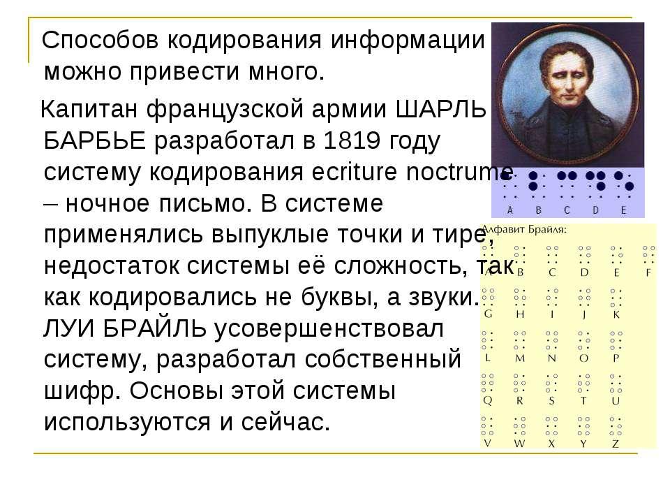 Способов кодирования информации можно привести много. Капитан французской арм...
