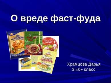 О вреде фаст-фуда Храмцова Дарья 3 «б» класс