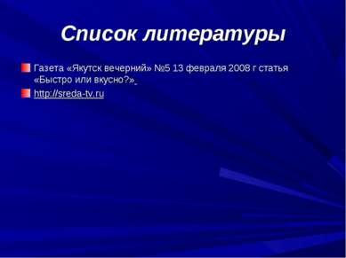 Список литературы Газета «Якутск вечерний» №5 13 февраля 2008 г статья «Быстр...