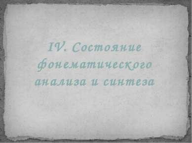IV. Состояние фонематического анализа и синтеза