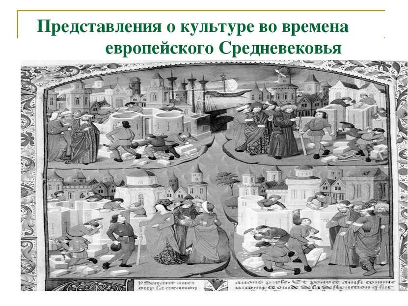 Представления о культуре во времена европейского Средневековья