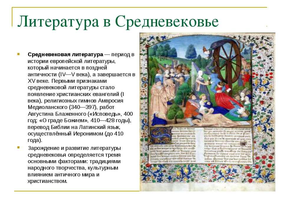 Литература в Средневековье Средневековая литература — период в истории европе...