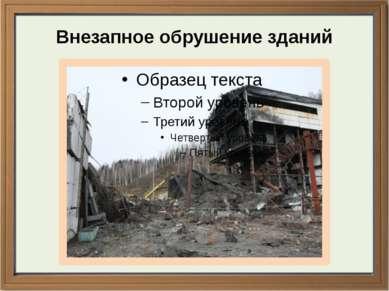 Внезапное обрушение зданий