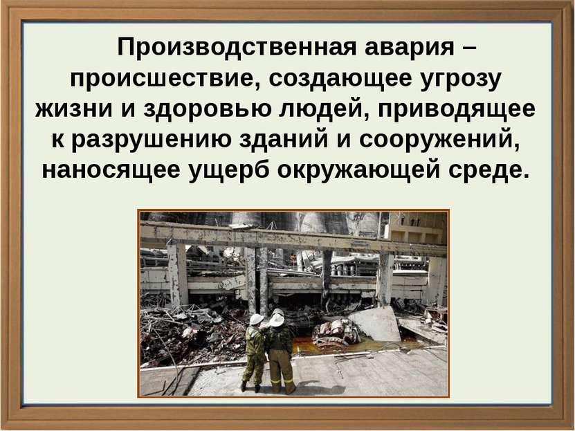 Производственная авария – происшествие, создающее угрозу жизни и здоровью люд...