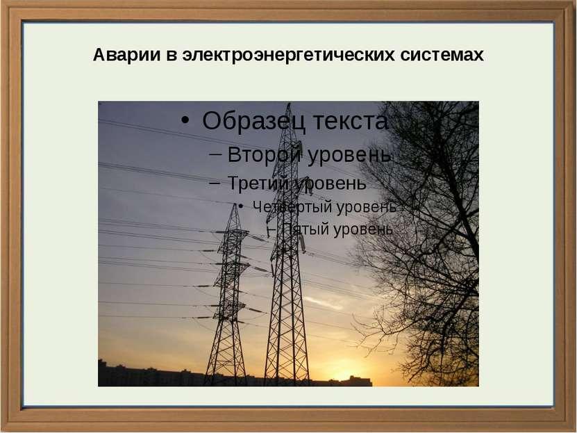 Аварии в электроэнергетических системах